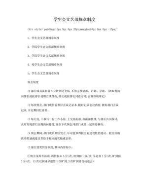 学生会文艺部规章制度.doc