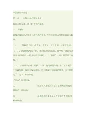 中国新闻事业史.doc