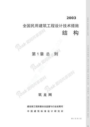 《全国民用建筑工程设计技术措施.pdf