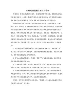 生鲜连锁便利店的经营管理.doc
