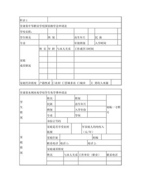 甘肃省中等职业学校国家助学金申请表.doc