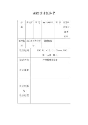 C++课程设计报告--小型特殊计算器.doc