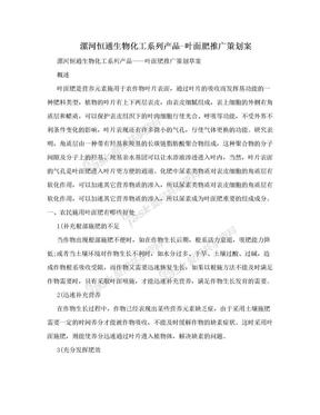 漯河恒通生物化工系列产品-叶面肥推广策划案.doc
