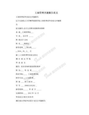 工商管理开题报告范文.doc
