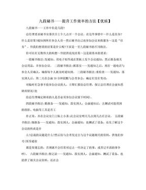 九段秘书——提升工作效率的方法【优质】.doc
