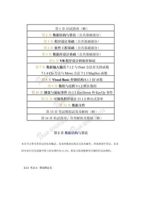 江苏省计算机等级考试二级VB考试重点难点分析讲解.docx