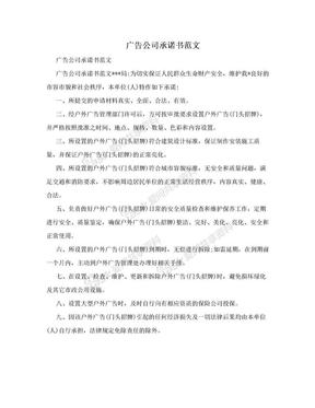 广告公司承诺书范文.doc