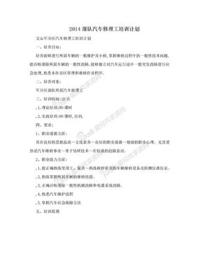 2014部队汽车修理工培训计划.doc