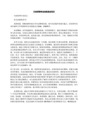 行政管理专业自我鉴定范文.docx