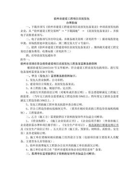 徐州工程直接发包办理指南.doc