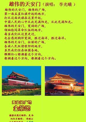 天安门广场全景图.ppt