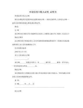 申请信用卡收入证明_证明书.doc