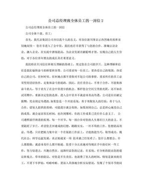 公司总经理致全体员工的一封信2.doc