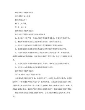 [管理]妇产科医疗质量持续改进记录.doc