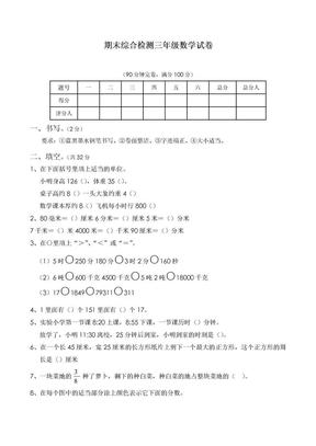 2019-2020年最新人教版三年级数学上册期末试卷 (10)-精编试题.doc
