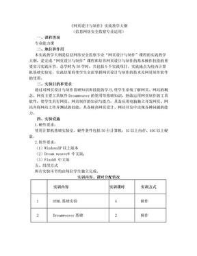 《网页设计与制作》实践教学大纲.doc
