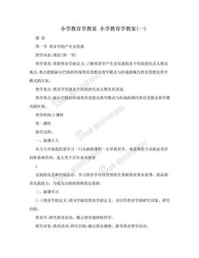 小学教育学教案 小学教育学教案(一).doc