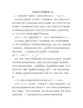 中国共产党发展史.doc.doc