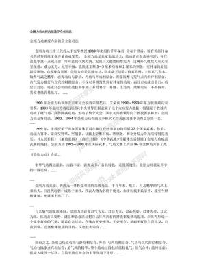 金刚力功函授内部教学全套功法.doc