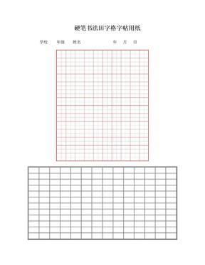 硬笔书法纸模版(方格、田字格).doc