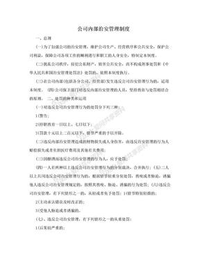 公司内部治安管理制度.doc