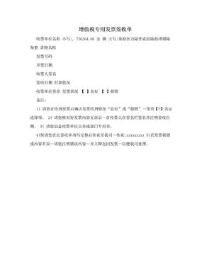 增值税专用发票签收单.doc
