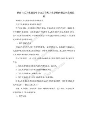 颍南社区卫生服务中心突发公共卫生事件的报告制度及流程.doc