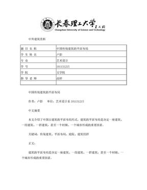 中外建筑赏析.doc