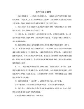 医生交接班制度.doc