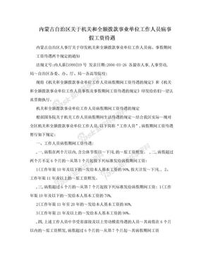 内蒙古自治区关于机关和全额拨款事业单位工作人员病事假工资待遇.doc