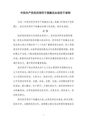 党员领导干部廉洁从政若干准则.doc