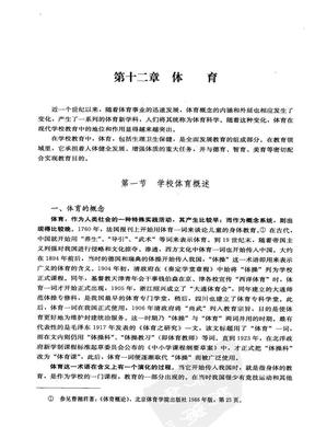 教育学(2009年版)王道俊、郭文安12-13章.pdf
