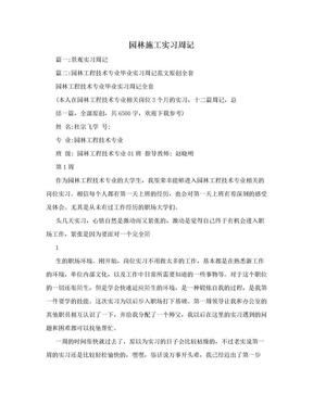 园林施工实习周记.doc