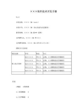 技术开发手册模板.doc