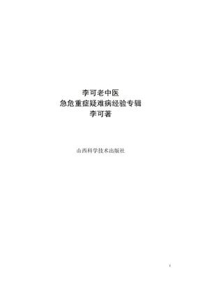 李可急危重症疑难病专辑.doc