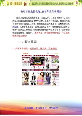 公司年货发什么好_春节年货什么最好.pdf