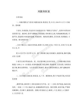 刘渡舟医案.doc