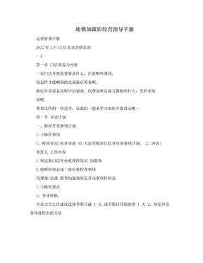 连锁加盟店经营指导手册.doc