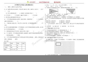 小学五年级数学(上)期末测试卷2.doc