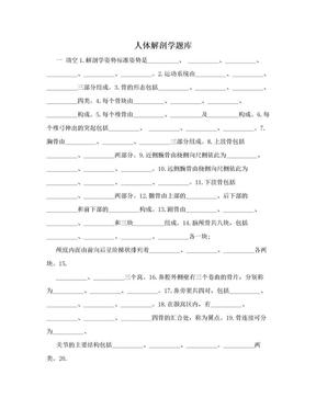 人体解剖学题库.doc