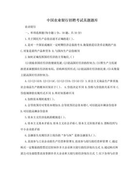 中国农业银行招聘考试真题题库.doc