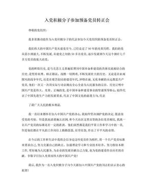 入党积极分子参加预备党员转正会上发言.doc