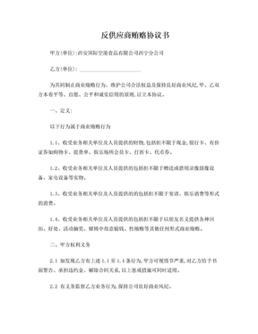 反供应商贿赂协议书.doc