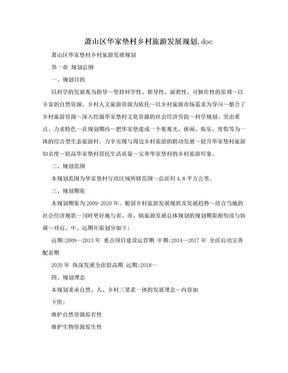 萧山区华家垫村乡村旅游发展规划.doc.doc