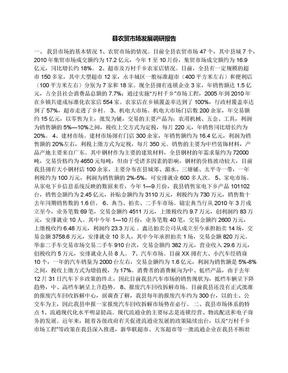 县农贸市场发展调研报告.docx