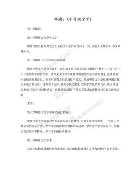 李圃甲骨文字学.doc