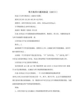 单片机串口通讯协议(ASCII).doc