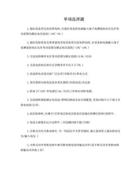 通信专业实务-设备环境-小抄.doc