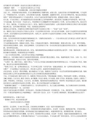 高考满分作文经典素材.doc