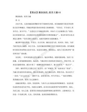 【精品】激浊扬清,废贪立廉64.doc